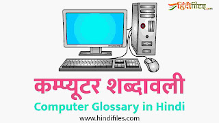 Computer Glossary in Hindi, Computer Terms, Computer Dictionary in Hindi