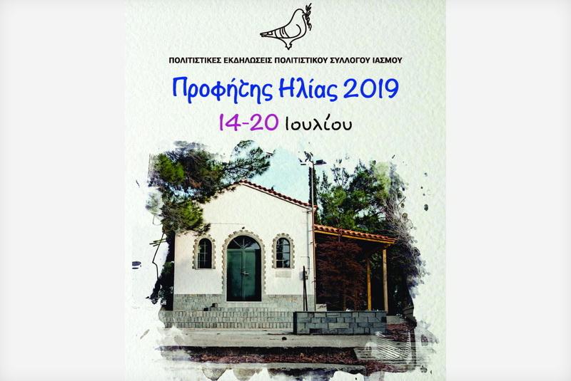 Πολιτιστικές εκδηλώσεις «Προφήτης Ηλίας 2019» στον Ίασμο Ροδόπης