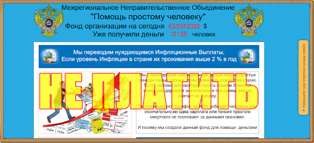 [Лохотрон] www.help-thecommonman.site Отзывы? Межрегиональное неправительственное объединение