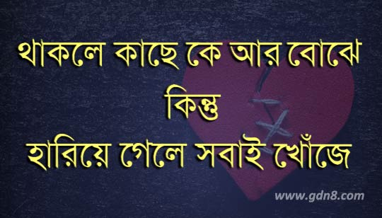 Bengali Broken Heart Sad Status Quotes And SMS