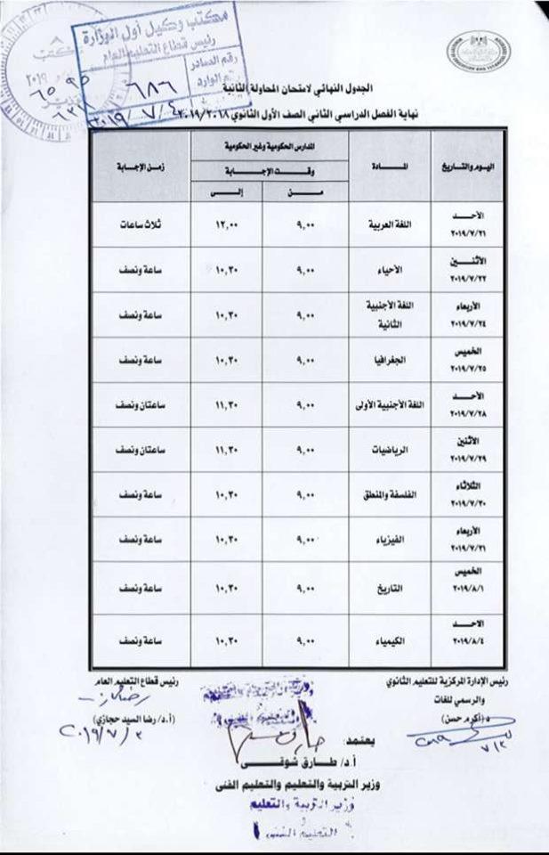 جدول امتحانات الصف الأول الثانوي الدور الثاني الجديد 2019
