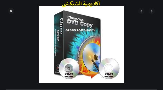 تنزيل مجاني لبرنامج CloneDVD 7 Ultimate Portable