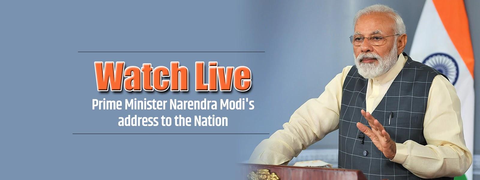 http://www.myojasupdate.com/2019/08/prime-minister-narendra-modi-to-address.html