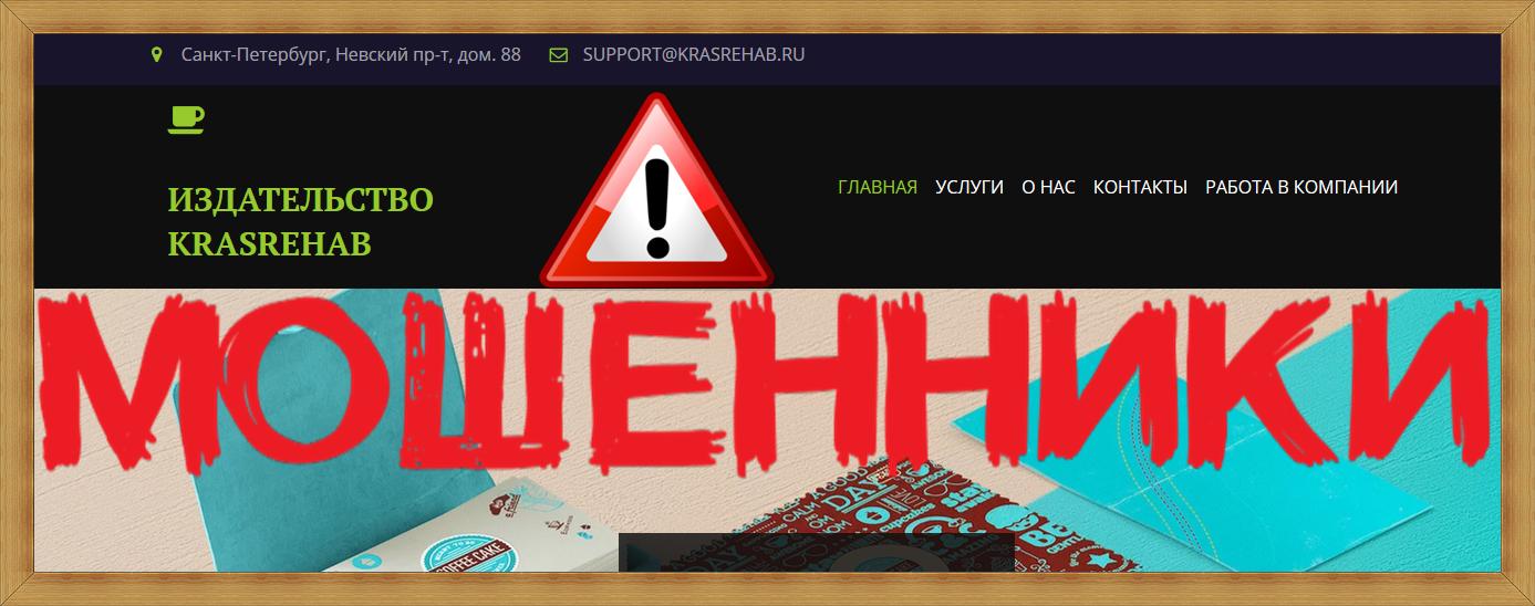 Издательство KRASREHAB krasrehab.ru – отзывы, лохотрон!