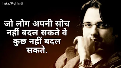 Sandeep Maheshwari Quotes Hindi