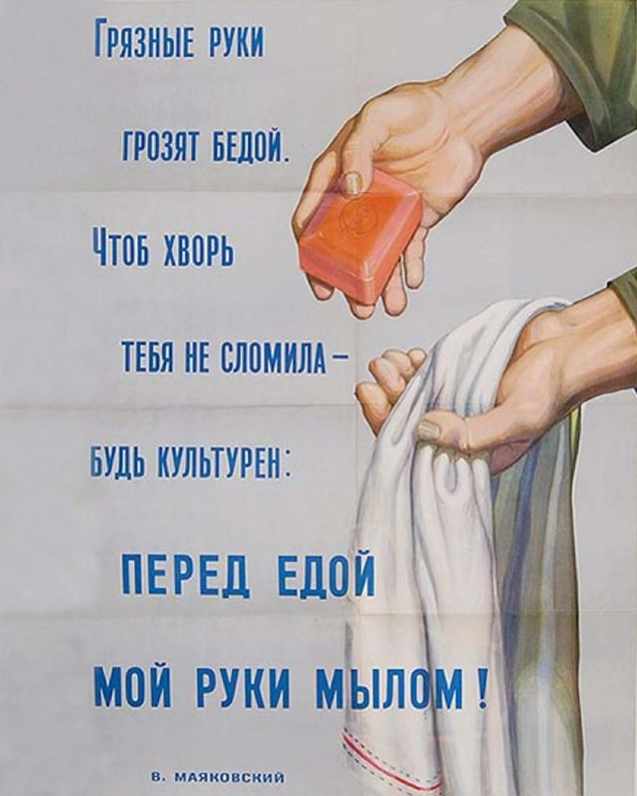 "From Soviet Russia: ""Dirty hands mean trouble. In order to not get sick, be cultured: before eating, wash your hands with soap!"""