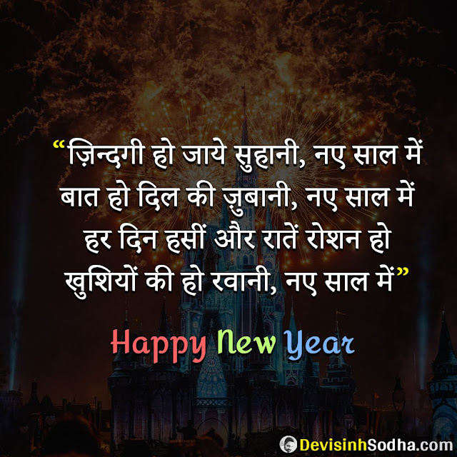 best quotes on new year