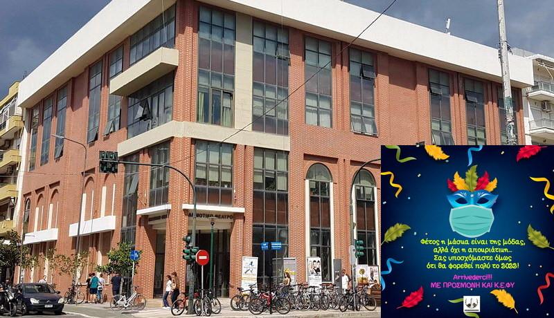 Δήμος Αλεξανδρούπολης: Απευθείας ανάθεση 11.000 ευρώ για το Καρναβάλι των Φερών που δεν θα γίνει