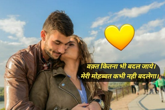 hindi romantic shayari quotes love sms