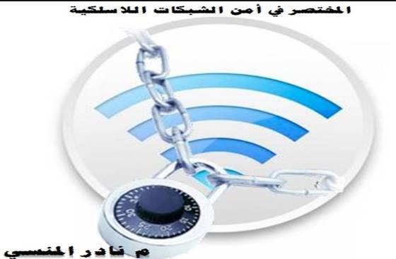 أمن الشبكات اللاسلكية pdf