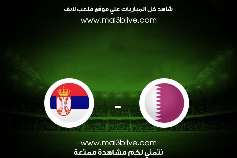 مباراة قطر وصربيا