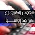 حكومة الولايات المتحدة تستعد لهجوم إلكتروني كبير ضد روسيا