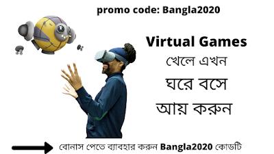 Virtual Games খেলে এখন ঘরে বসে আয় করুন | Virtual Games Tips & Tricks | Earn Money Online From Home