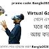 Virtual Games খেলে এখন ঘরে বসে আয় করুন