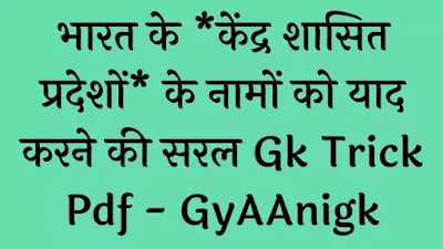 Gk Trick To Remember Union Territories Of India