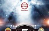 """Frequency"" الان تردد قناة الشارقة الرياضية sharjah sports لمتابعة مباريات الكلاسيكو برشلونة و ريال مدريد الودية"