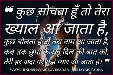 Latest Romantic Shayari on Love in Hindi with Best Images -2020