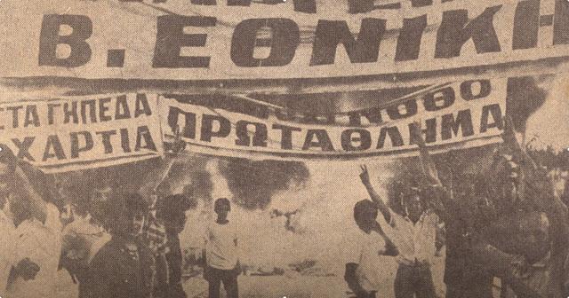 Βίντεο αφιέρωμα: 39 χρόνια μετά τον ξεσηκωμό των οπαδών του Παναργειακού