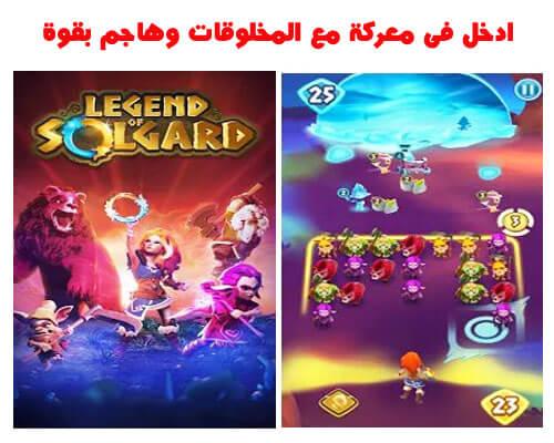 لعبة المغامرة اسطورة سولجارد Legend of Solgard