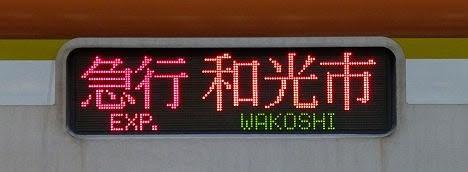 東急東横線 副都心線直通 急行 和光市行き4 東京メトロ10000系