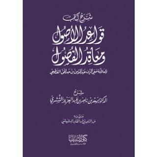 تحميل شرح كتاب قواعد الأصول ومعاقد الفصول pdf سعد الشثري