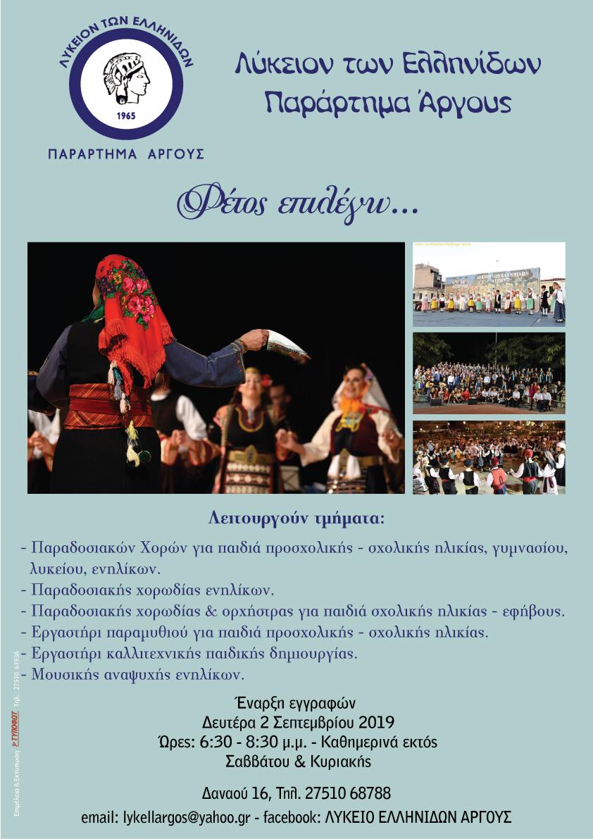 Φέτος επιλέγω Λύκειον των Ελληνίδων Άργους!