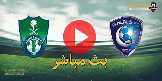 نتيجة مباراة الهلال والأهلي السعودي اليوم 15 يناير 2021 في الدوري السعودي