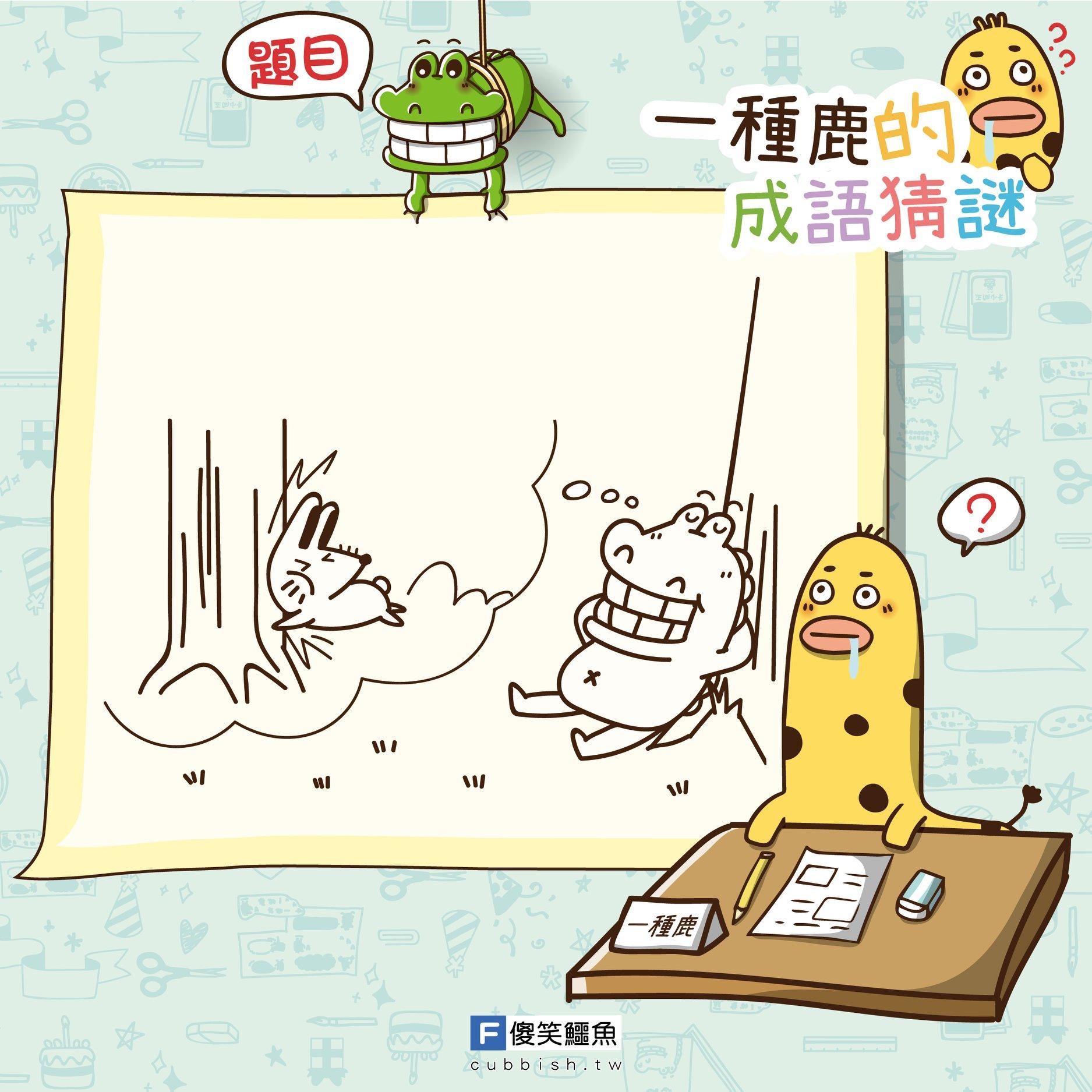 傻笑鱷魚國小班級經營分享站: 【檔案下載】成語猜謎-1 圖檔 檔案下載