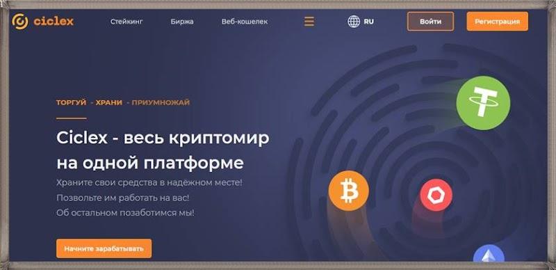 Мошеннический сайт ciclex.com/ru – Отзывы, развод, платит или лохотрон? Мошенники