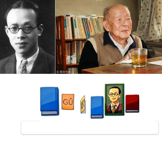 Il Pinyin di Zhou Youguang celebrato nel Doodle Google per il suo anniversario dalla nascita
