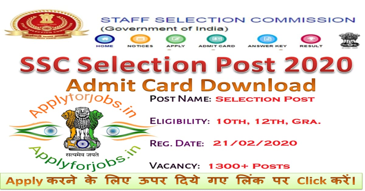 SSC Selection Post VIII Admit Card 2020, applyforjobs.in