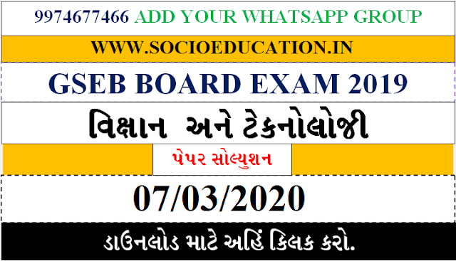SSC 2020 PAPER SOLUTION