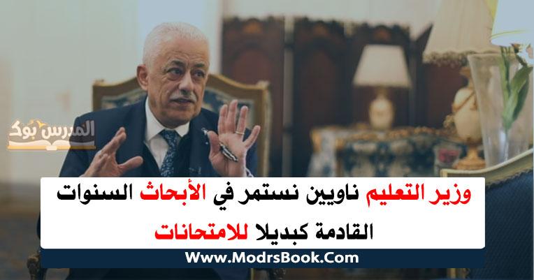 وزير التعليم ناويين نستمر في الأبحاث السنوات القادمة بديلا للامتحانات