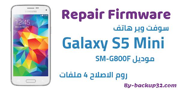 سوفت وير هاتف Galaxy S5 Mini موديل SM-G800F روم الاصلاح 4 ملفات تحميل مباشر