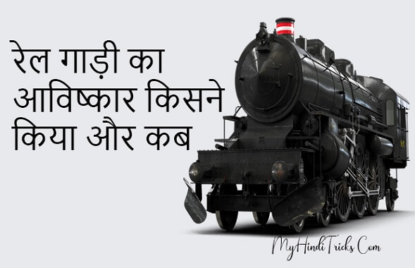 rail-aishkar-kisne-kiya