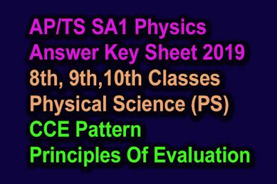 apts-summative-assessment-1-sa1-physics-answer-key-sheet-2019