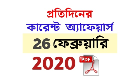 26th February Current Affairs in Bengali pdf