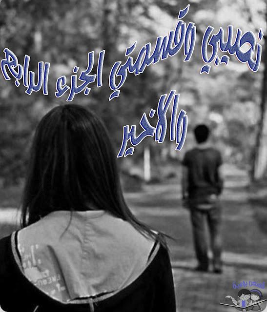قصص رومانسية حزينة - نصيبي وقسمتي الجزء الرابع والاخير