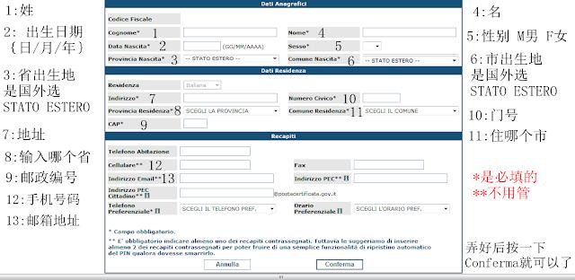 手把手教你在线申请意大利INPS密码和查询签工单步骤 生活百科 第3张