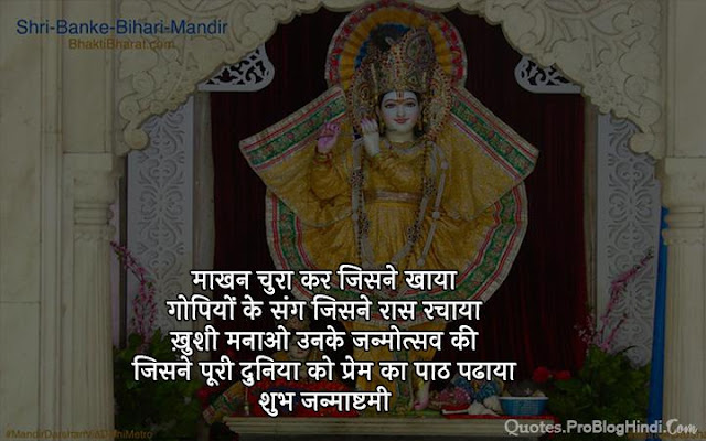 janmashtami quotes for facebook in hindi