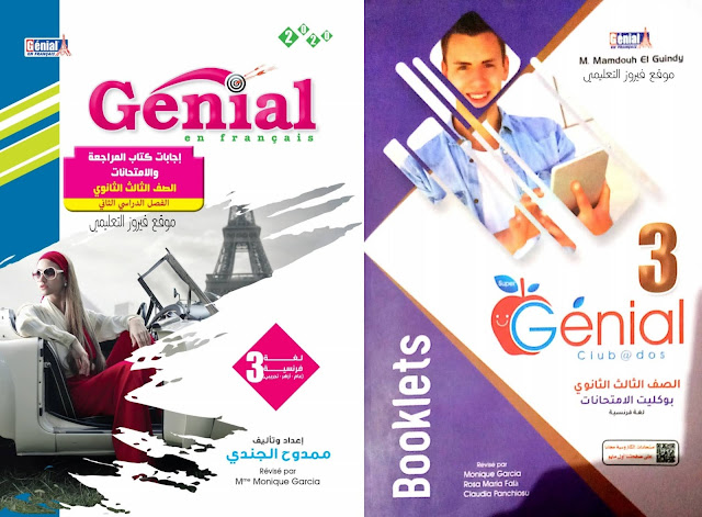 تحميل كتاب جينيال Génial مراجعة نهائية كامل في اللغة الفرنسية للصف الثالث الثانوى2021