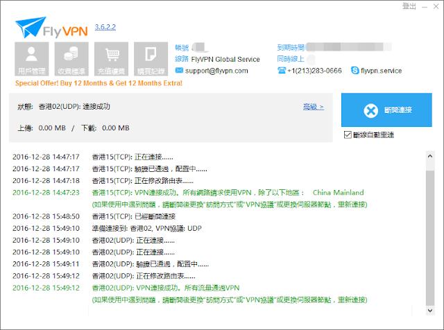 2017不限流量的免費VPN軟體推薦