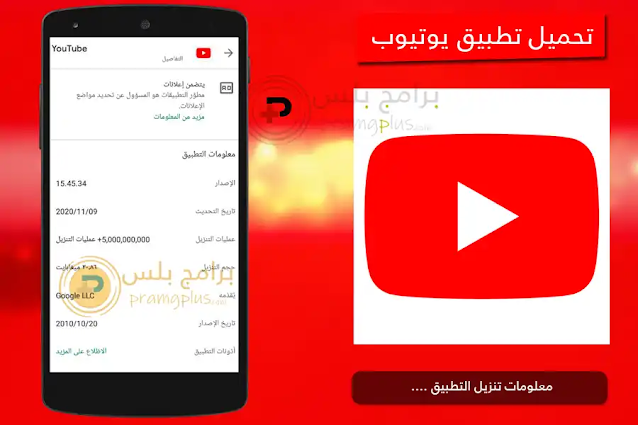 معلومات تحميل يوتيوب Youtube سريع