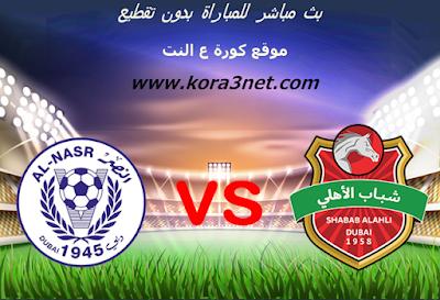 موعد مباراة شباب الاهلى دبى والنصر اليوم 6-3-2020 دورى الخليج العربى الاماراتى
