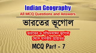 geography mcq questions and answers in Bengali Part-7