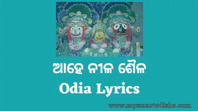 Odia Lyrics ahe nila saila Download
