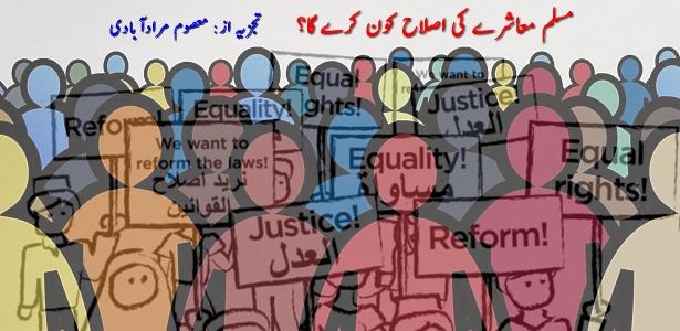 who-will-reform-muslim-society