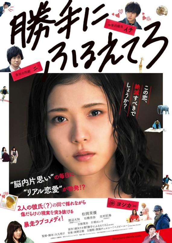 Sinopsis Film Jepang 2017: Tremble All You Want / Katte ni Furuetero