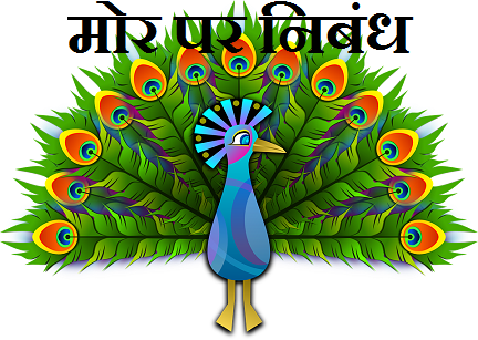 peacock essay Contextual translation of essay about peacock into telugu human translations with examples: lion, soldiers, elephant, butterfly, gnapakardham, డక్ గురించి వ్యాసం.