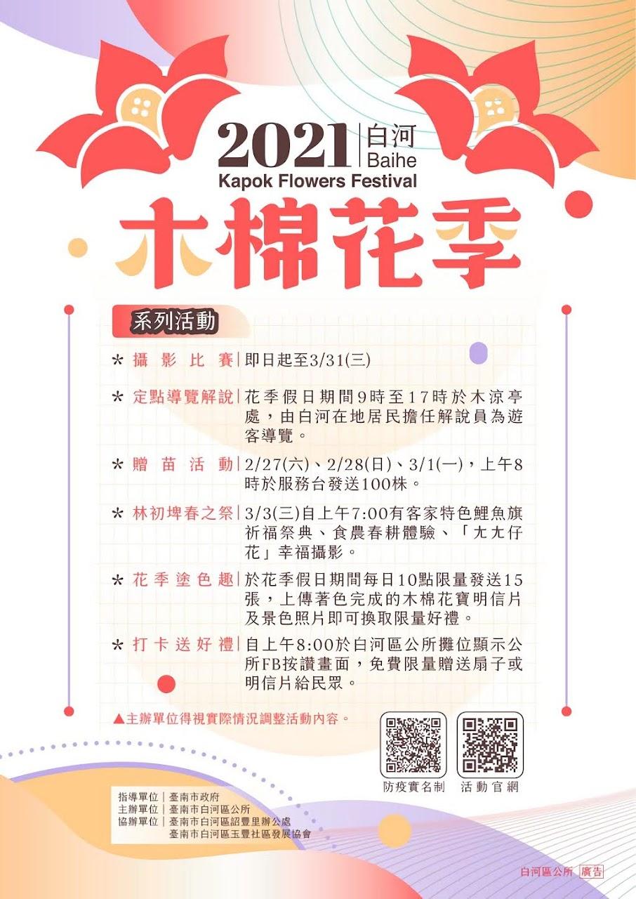 白河林初埤初春木棉花綻放|2021白河木棉花季2/20-3/14夢幻登場|活動